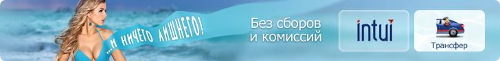 Бронирование трансферов, 728*90