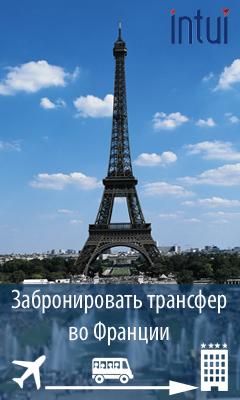 Трансферы во Франции - 240*400
