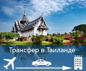 Забронировать трансфер в Таиланде - 300x250