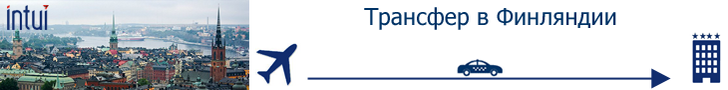 Забронировать трансфер в Финляндии - 728x90