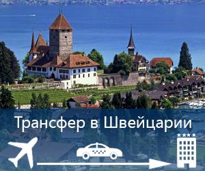 Забронировать трансфер в Швейцарии - 300x250