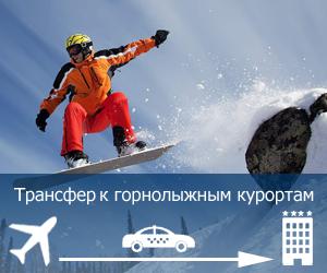 Забронировать трансфер к горнолыжным курортам - 300*250